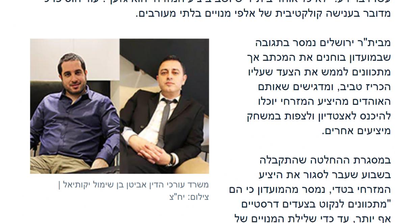 """תביעה ייצוגית נגד בית""""ר ירושלים"""