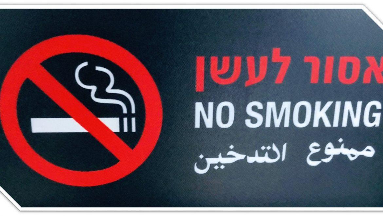 בעלי עסקים? הקפידו על כללי העישון בעסקכם. כך עושים זאת
